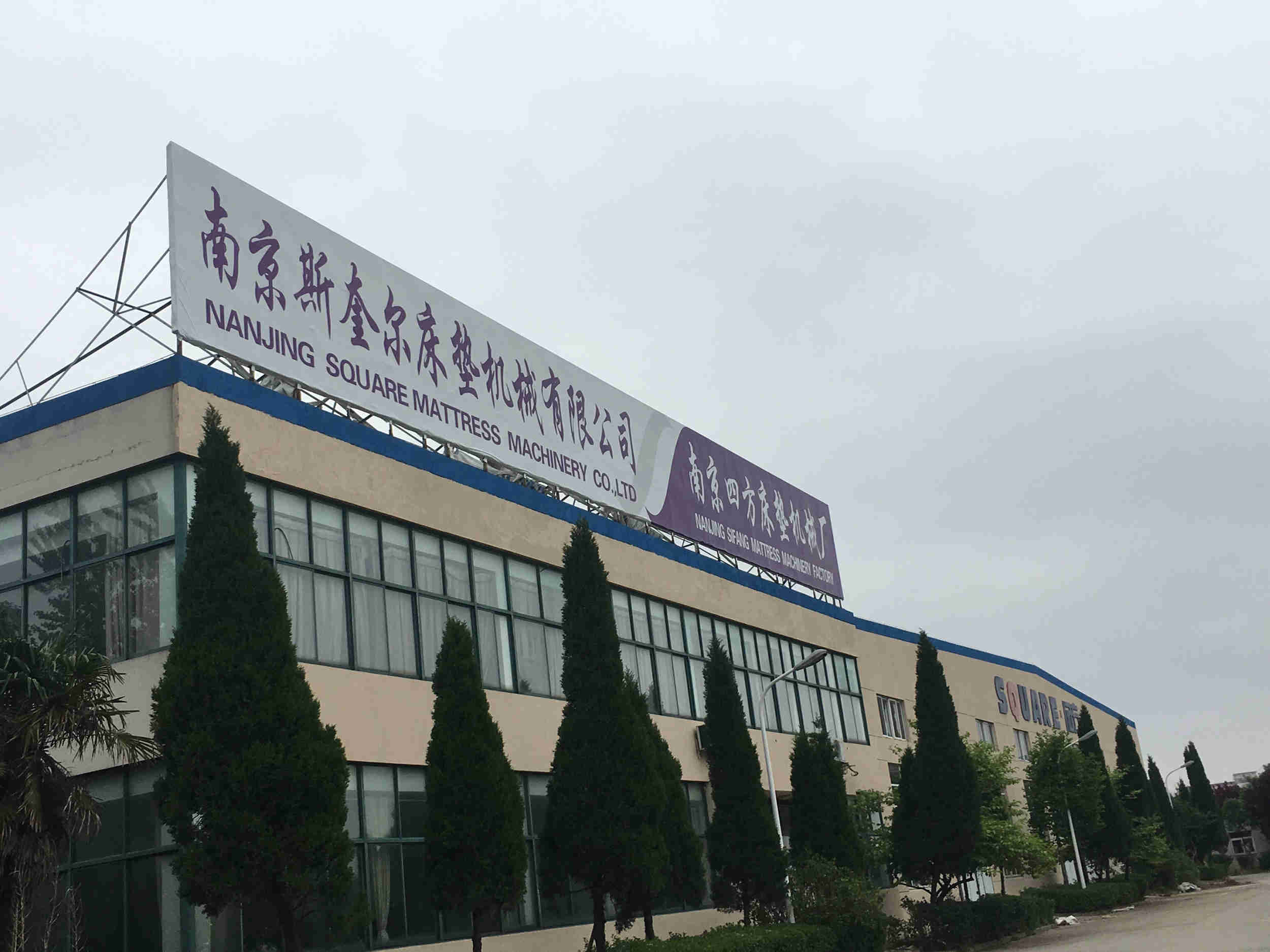 The development history of Nanjing Square Mattress Machinery Co., Ltd.