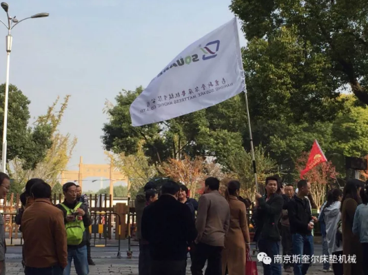 Nanjing square mattress machinery 's culture tour to xi jin Ferry.png
